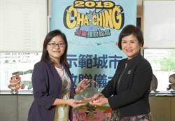 教小朋友正確理財 基隆市府引進瀚亞「CHA-CHING兒童理財教育計劃」