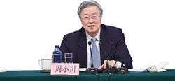 周小川:捍衛多邊主義 應推動區域貿易自由化