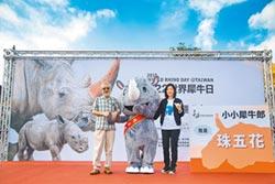 六福響應世界犀牛日 塗紅鼻促保育