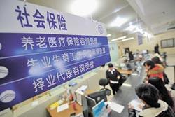 陸國資補充社保基金 規模10兆人幣