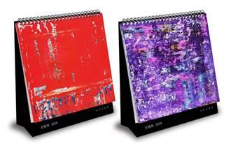 黃騰輝力邀13位當代著名詩人共同創作「黃騰輝藝術年曆」