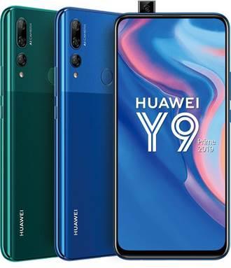 遠傳獨家開賣華為Y9 Prime 2019 方案超優惠