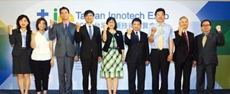 台灣創新技術博覽會 大秀新創技術