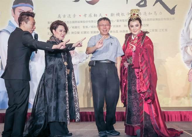 郭子乾、楊麗花、陳亞蘭等人一起教台北市長柯文哲如何擺出歌仔戲手勢。(盧禕祺攝)