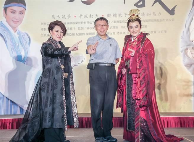 台北市長柯文哲與楊麗花、陳亞蘭一起擺出歌仔戲手勢。(盧禕祺攝)