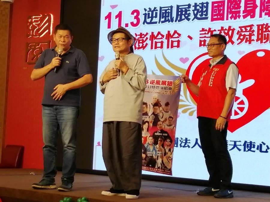 澎恰恰(左起)、許效舜現身記者會。(中華天使心身障才藝展演協會提供)