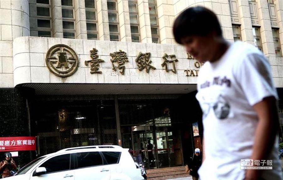 圖為台灣銀行萬華分行。(本報系資料照片)