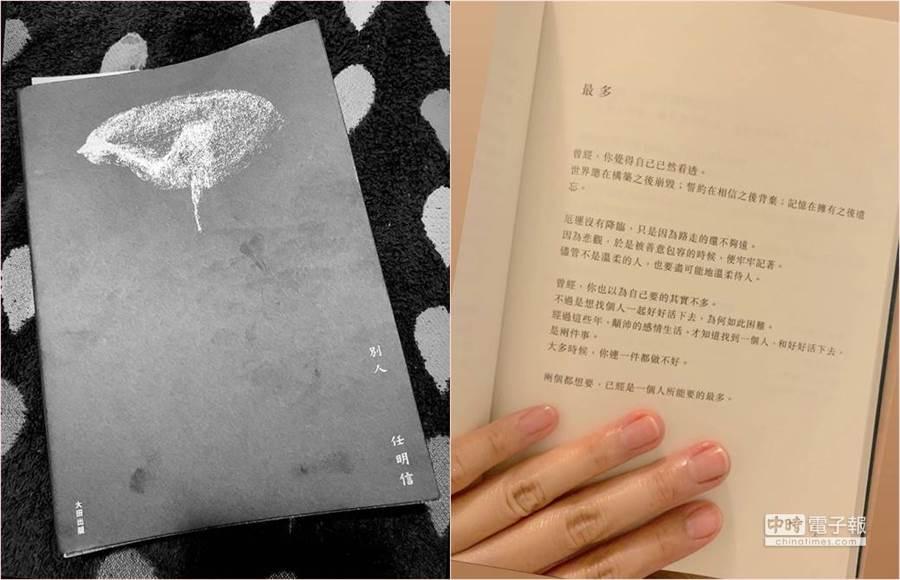 馬俊麟的正宮太太在限時動態上放上詩人任明信作品。(圖/翻攝自馬太太IG)