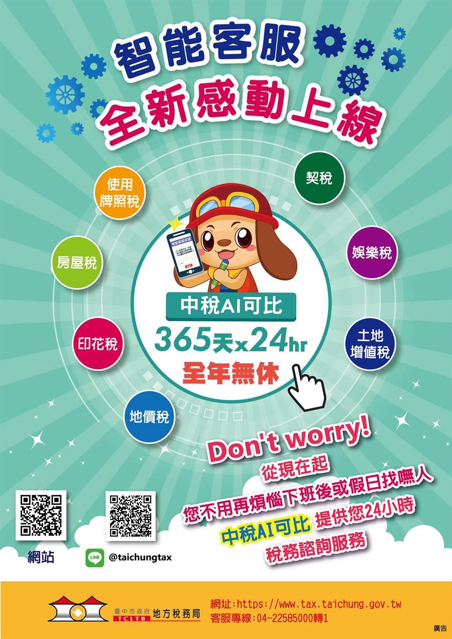 台中市政府地方稅務局推出「國地稅全能AI智能客服」。(台中市地稅局提供/盧金足提供)