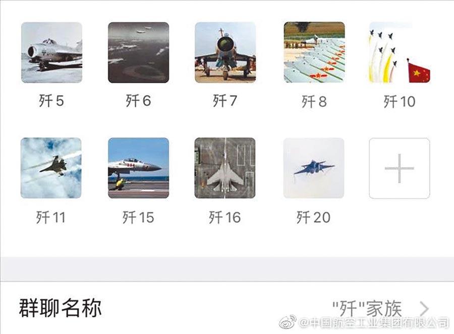 中國航空工業集團官方微博公開最新的中國飛機型號譜系圖,其中包含殲-20匿蹤戰機。(取自新浪微博@中國航空工業集團有限公司)