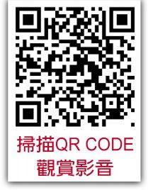 掃描QR CODE觀賞影音