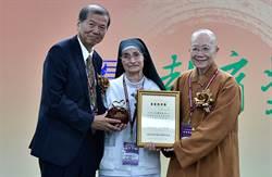 義大利修女 獲頒星雲教育獎