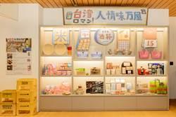 書法演繹日式俳句!誠品日本首店竟有復古台式雜貨店
