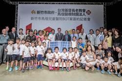 竹市兒童醫院計畫書 內政部都委會審議通過
