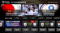 搶東奧門票 中華電信MOD轉播亞錦賽和世界12強錦標賽