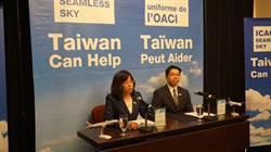 無法參加ICAO大會 我民航局場外發聲