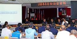 新莊警民治安座談會 號召全民反賄選