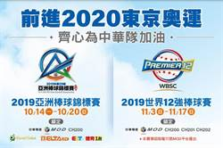 2019世界12強棒球賽、亞洲棒球錦標賽 MOD愛爾達體育台及ELTA TV播出