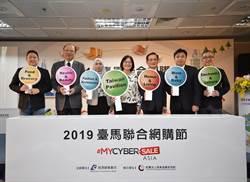 首次臺馬聯合網購節 商業司與商研院攜手推臺灣品牌