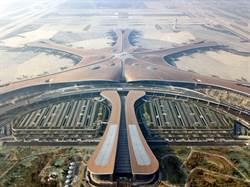 台媒吹爆北京大興機場 陸網狂酸:還缺榨菜茶葉蛋