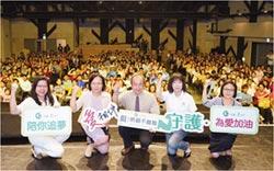 合庫人壽 公益演唱會挺家庭照顧者