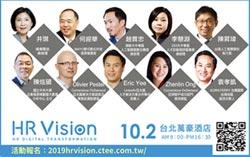 2019 HR Vision 企業新契機 10月2日開講