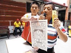 廣澤尊王百年大符 絕版珍貴