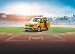 福斯Caddy Maxi「Home Run傳奇版」限量88台