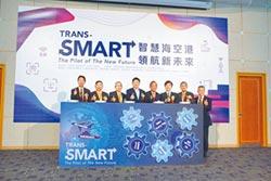 智慧海空港領航新未來 台灣門戶鏈結國際