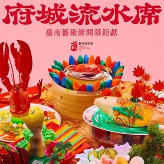 台南街頭藝術節3天吸逾10萬人潮 10月再推府城流水席
