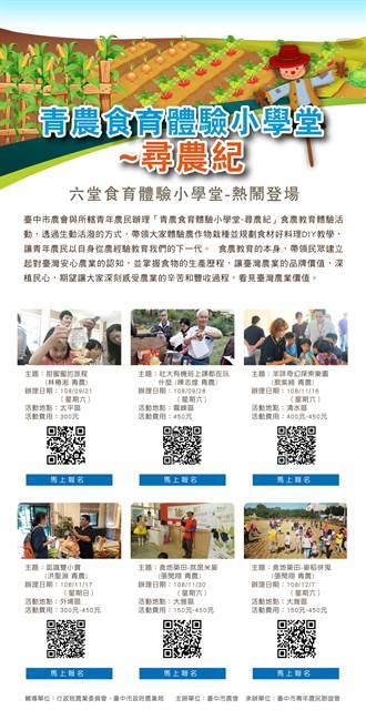 108年度臺中市「青農食育體驗小學堂 尋農紀」 歡迎相招來參加