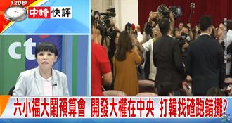 六小福大鬧預算會 開發大權在中央 打韓找碴跑錯攤?