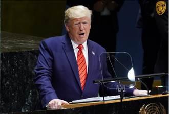 聯合國演說 川普左批大陸右打伊朗