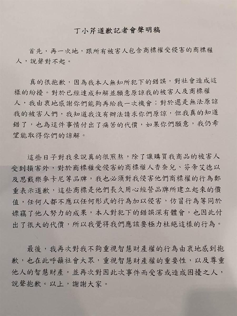 丁小芹記者會道歉聲明。(圖/游定剛、吳宥妤攝)