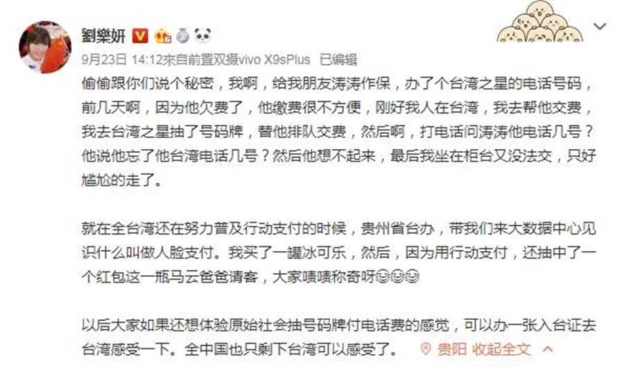台灣繳電話費要抽號碼牌,劉樂妍嫌原始社會。(圖/翻攝自微博)