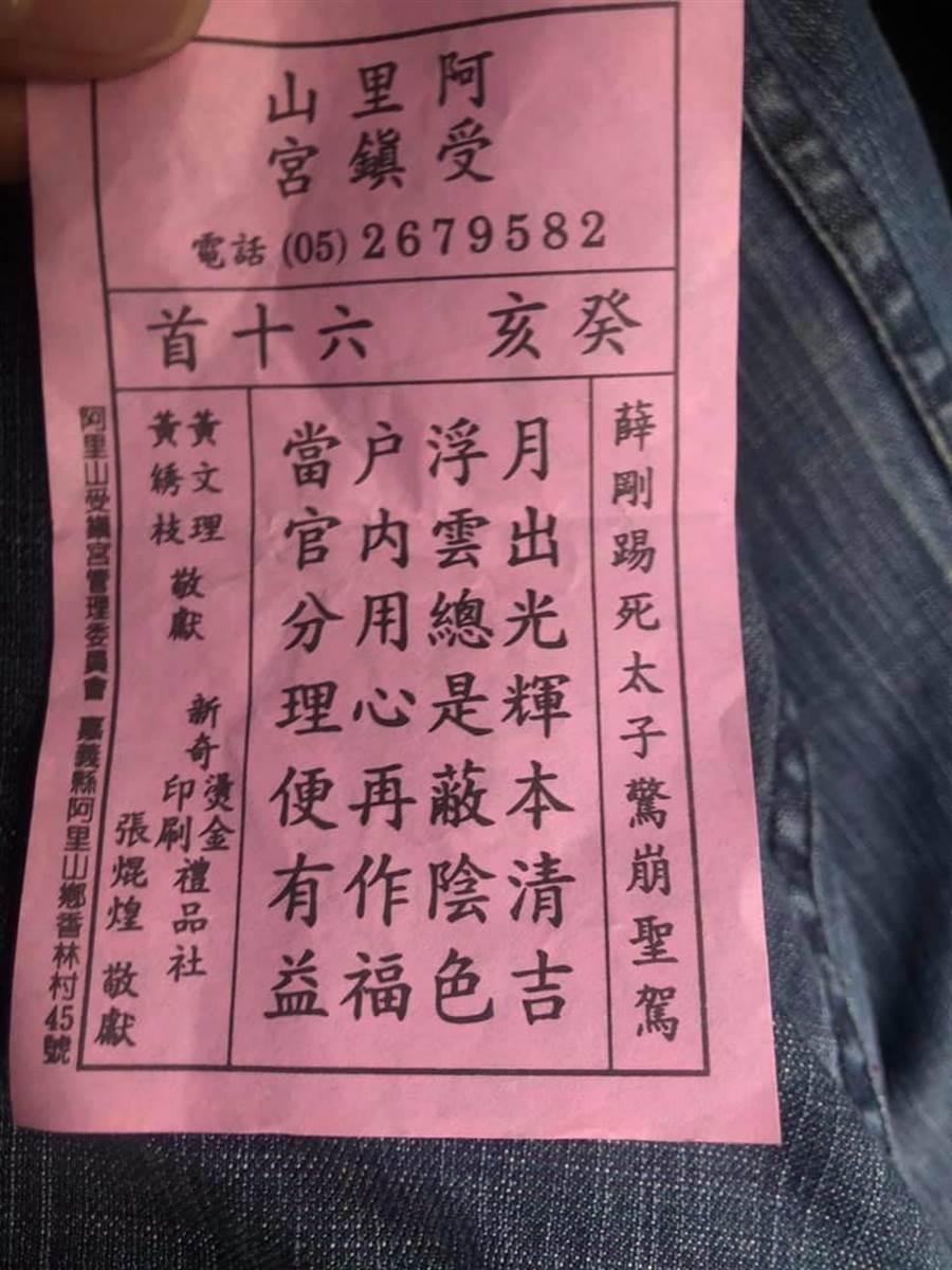 林國慶今日在臉書秀出一張玄天上帝給的籤詩,網友看到籤文後大讚「驚崩聖駕 這個讚」。(林國慶臉書)