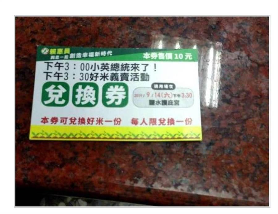 民進黨立委提名人賴惠員當時提供兌換券,利用兌換食米招徠民眾助陣。(圖/擷自網路)