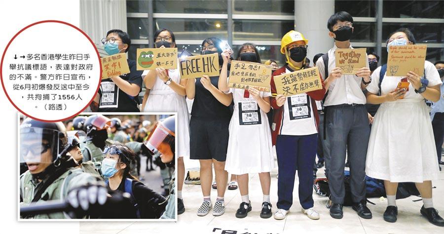 多名香港學生昨日手舉抗議標語,表達對政府的不滿。警方昨日宣布,從6月初爆發反送中至今,共拘捕了1556人。(路透)