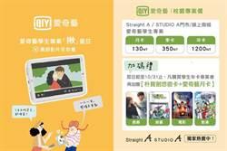 愛奇藝台灣站攜STUDIO A 首次推出學生專案價