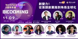 打造創業生態圈,2019 WorkFace Becoming年會在台北!