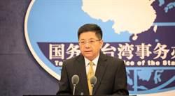 國台辦:台學者蔡金樹因涉危害國家安全活動被依法審查