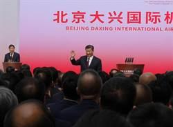 耗資800億人民幣 北京大興機場習近平宣布啟用