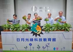 日月光中水回收廠 轉型綠科技教育館