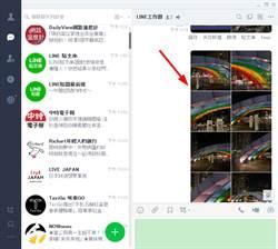 三大平台都支援 LINE傳送多張照片不再洗版