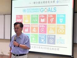 暨南大學深化聯合國永續發展目標 落實社會責任