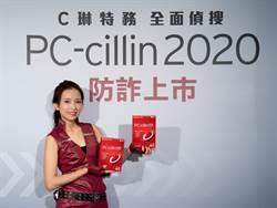防詐全面升級 趨勢科技 PC-cillin 2020 雲端版上市