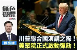 無色覺醒》賴岳謙:川普聯合國演講之際!美眾院正式啟動彈劾!
