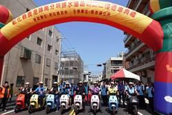 鹿港市區南分圳加蓋 8輛gogoro拉風慶通車