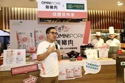 OmniPork新豬肉零售包 獨家進駐JASONS全台26店