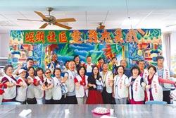雲林3得獎社區結盟 建構在地化社福
